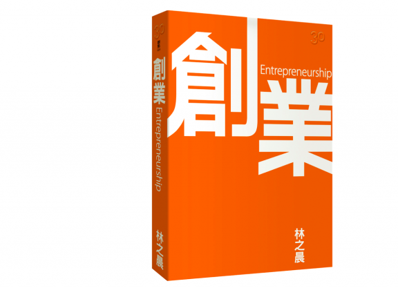 創業 (Entrepreneurship) by 林之晨