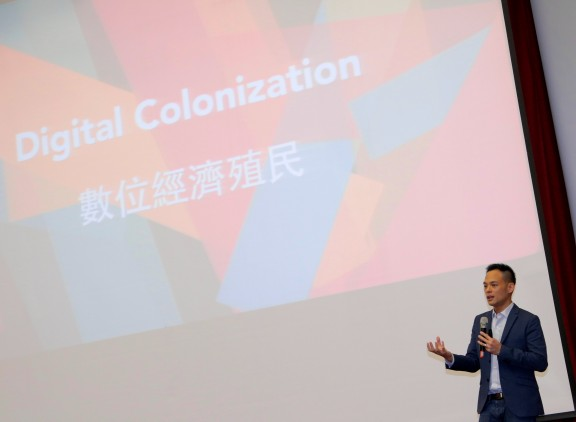 Digital Colonization 數位經濟殖民