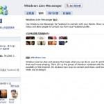 MSN Messenger for FB