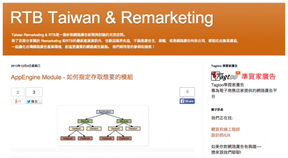 Tagtoo - RTB Taiwan & Remarketing