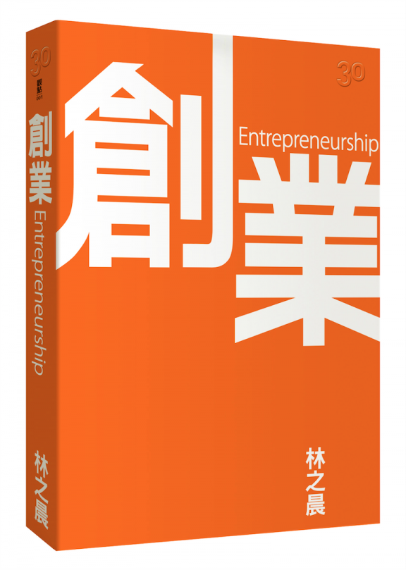 創業 (Entrepreneurship) - 林之晨