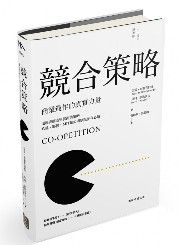 競合策略 (Co-opetition) by Adam M. Brandenburger